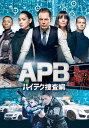 エーピービー/APB ハイテク捜...