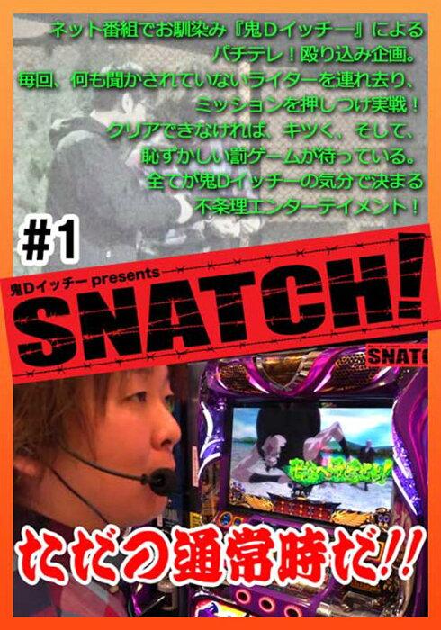 鬼Dイッチーpresents SNATCH! #9 おもちくん【動画配信】