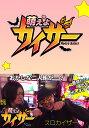 萌えよカイザー #19 「シャドウハーツII」【動画配信】