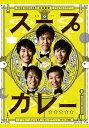 スープカレー 第10話【動画配信】