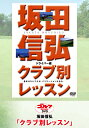 坂田信弘「クラブ別レッスン」 p...