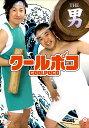 クールポコ「THE 男」【動画配信】