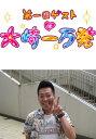 第一回ゲストは大崎一万発 #28 栗山夢衣【動画配信】