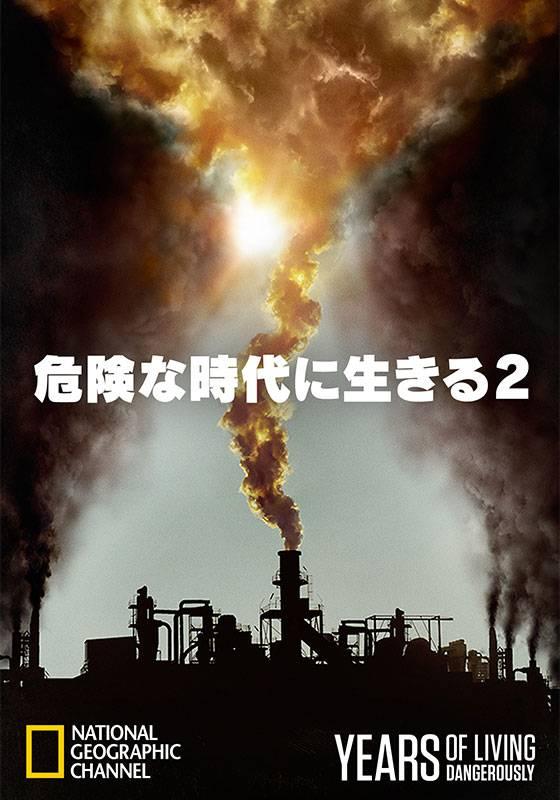 產品詳細資料,日本Yahoo代標 日本代購 日本批發-ibuy99 CD、DVD DVD 危険な時代に生きる 2 第8話 市民たちの抵抗【動画配信】