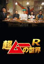 超ムーの世界R #51【動画配信】