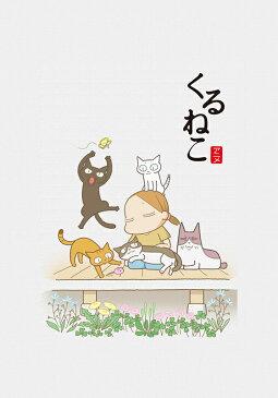 くるねこ 第22話 魔法のじゅうたん【動画配信】