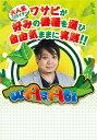 wAsAbi #20/#21【動...