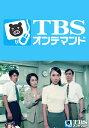 職員室【TBSオンデマンド】 第...