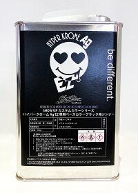 ハイパークロームAgEZ専用ベースカラーブラック用シンナーメッキ調塗装
