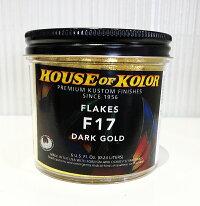 ハウスオブカラーフレークF17ダークゴールドDARKGOLD