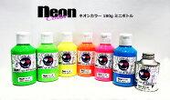 【NEONカラー】色あせを可能な限り解消!SHOWUPネオンカラー180gミニボトル