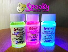 【Spookyルミノカラー】スプーキールミノカラー15mlマイクロボトル