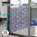 網戸目隠し 網戸隠し 遮光 窓シート 網戸シート 貼るだけ 簡単 日本製 送料無料