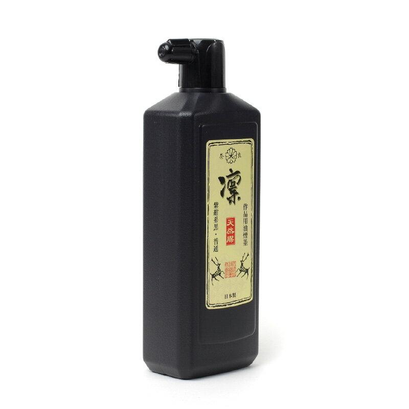 書道 漢字作品用墨液【墨液 凛[普通濃度]500ml】は初心者から上級者まで使える豊かな表現力と美しいニジミを実現できる墨液です。