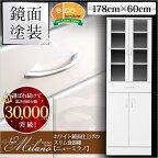 ニューミラノ食器棚1860G/鏡面