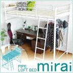 パイプロフトベッド【mirai-ミライ-】