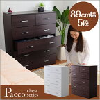 【Paccoシリーズ】89cm幅5段タイプ/箪笥/たんす/タンス