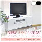 鏡面AVボード120/TVラック/TV台