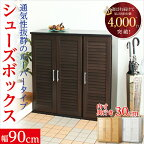 ルーバーシューズBOX9090/下駄箱/玄関収納/シューズボックス