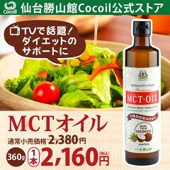 仙台勝山館MCTオイル[360g]ダイエット/糖質制限/健康維持