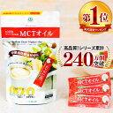 仙台勝山館 MCTオイル スティック (7g×30包入) ココナッツ 由来 | 個包装 小分け ダイエット バターコーヒー グラスフェッドバター コーヒー 中鎖脂肪酸 糖質制限 mtc 持ち運び ケトン体 ココナッツオイル プロテイン