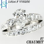 【SH54521】ショーメジョゼフィーヌダイヤモンドリング1.01ctFVVS2(N)プラチナ950GIA鑑定書箱付き【中古】