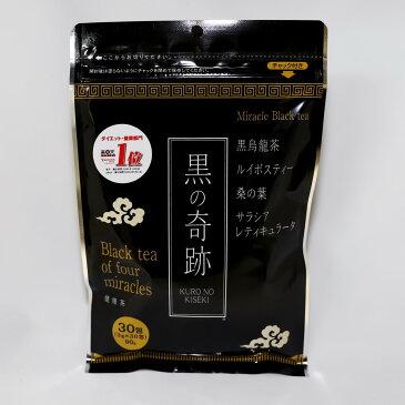【送料無料】黒の奇跡×1袋 90g(3g×30包) 健康茶 初回限定 お試し お試しなのでこの価格! 1000円ポッキリ