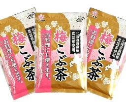 【3袋】【送料無料】前島食品 梅こぶ茶 300g ×3袋 大容量 北海道道内産真昆布の粉末使用 ゆうパケットで発送