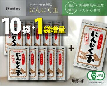 【送料無料】にんにく玉(にんにく卵黄)60粒入セット 10袋+1袋セット 疲労回復 冷え性