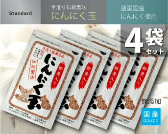 【送料無料】国内産にんにく使用にんにく玉(にんにく卵黄)60粒入4袋セット