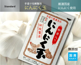 【送料無料】国内産にんにく使用にんにく玉(にんにく卵黄)60粒入