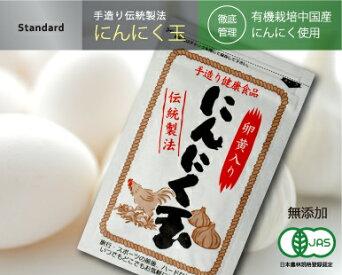 【送料無料】にんにく玉(にんにく卵黄)60粒入