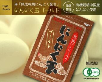 【送料無料】にんにく玉(にんにく卵黄)ゴールド60粒入