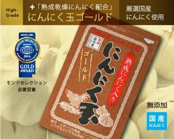 【送料無料】国内産にんにく使用にんにく玉(にんにく卵黄)ゴールド60粒入り