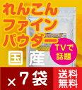 【送料無料】 国内産 れんこんパウダー100g×7袋...