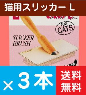 【送料無料】猫用グルーミングツール ローレンス ソフトスリッカーブラシLサイズ×3本