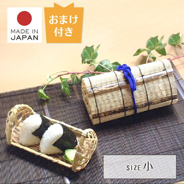 竹製 六ツ目編み「おにぎりミス巻き(小)」「おまけ付き」 [国産] [日本製][安心] [竹細工]