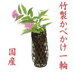 掛花籠「かべかけ一輪・染竹」11-019 国産