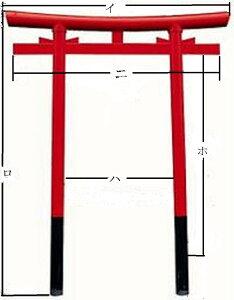 現地組立式稲荷鳥居(硬質塩ビ製・朱塗り)150