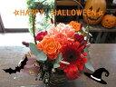 バラを使ったミニアレンジ!ハロウィンバージョン♪【フラワーアレンジメント 秋 生花 アレンジメント  ...