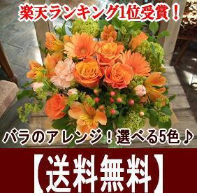 あす楽&送料無料!レビュー4600件超 バラのフラワーアレンジメント 花 ギフト 花 フラワー お...