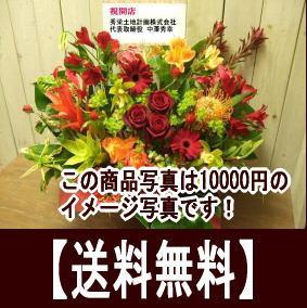 送料無料 バラのアレンジ♪ご予算10,000円(税別)アレンジメントフラワー 還暦祝い 花 お祝い 誕...