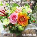 選べる5色 フラワーアレンジメント 送料無料 POPでCUTE☆ポッキューアレン