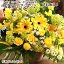 送料無料 ご用途「お誕生日」アレンジメント Happy Birthday花 祖母 誕生日 プレゼント ...