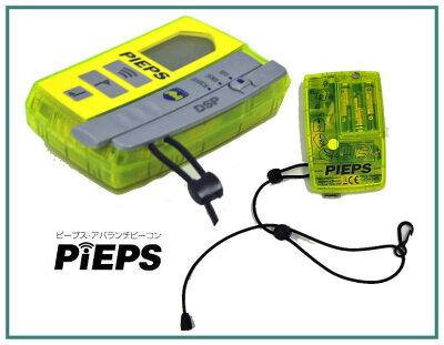 全国一番の販売実績で「安心」をお届けいたします。【PIEPS】DSP Std   Ver8.2-送料無料-