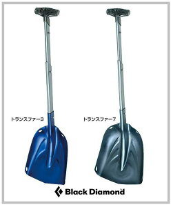 【ブラックダイヤモンド】 トランスファー 3