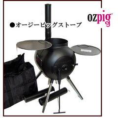 【 Ozpig 】オージーピッグストーブ ≪ベーシックキット≫-送料無料-