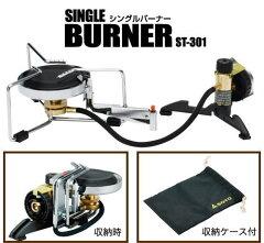 【 SOTO 】 シングルバーナー ST-301