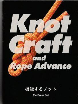 【 ロープワークブック 】Knot Craft and Rope Advance機能するノット -Tie Dress Set-
