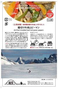 【極食】細切り牛肉とピーマンStir-friedshreddedbeefandgreenpeppers(Hokkaidobeef)